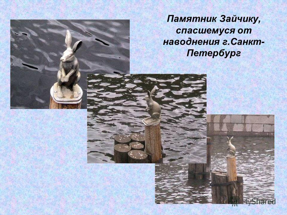 Памятник Зайчику, спасшемуся от наводнения г.Санкт- Петербург
