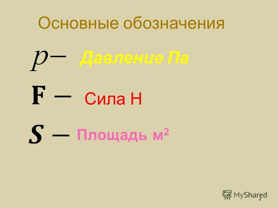 За единицу давления 1Паскаль (1Па) принимают такое давление, которое производит сила в 1Н на площадь 1м 2. Используются также единицы давления гектопаскаль, килопаскаль и мегапаскаль. 1 гПа=100Па; 1 кПа=1000 Па;1 МПа = 1000000 Па Твердые тела и жидко