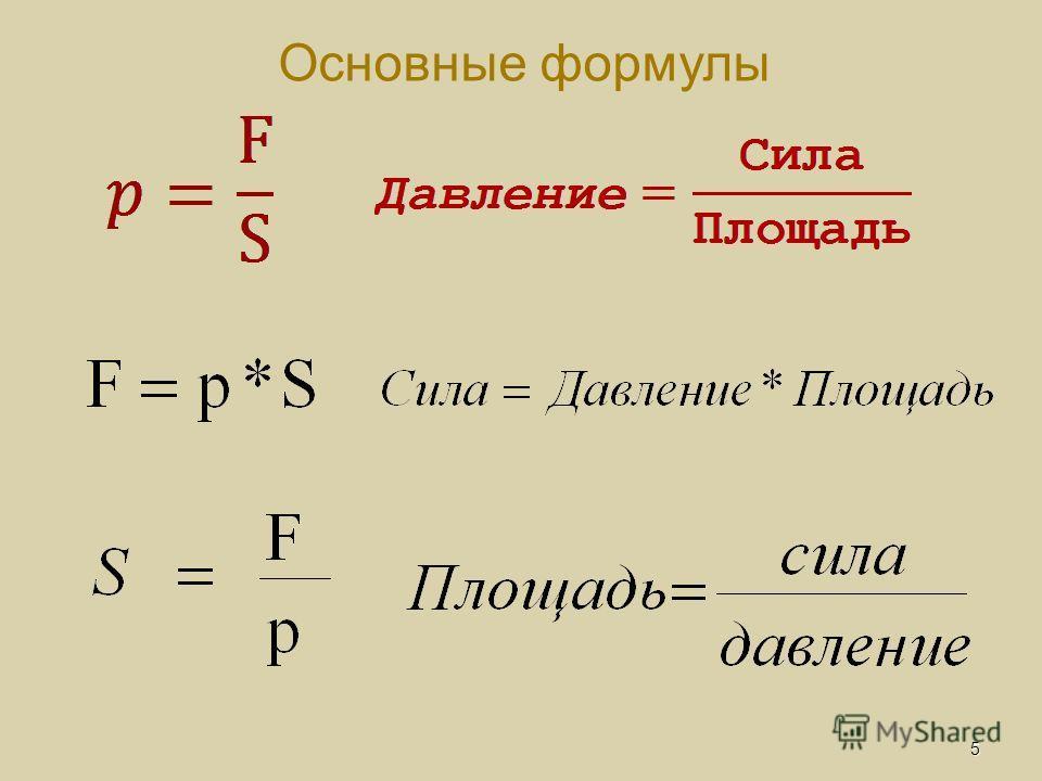 4 Основные обозначения Давление Па Сила Н Площадь м 2