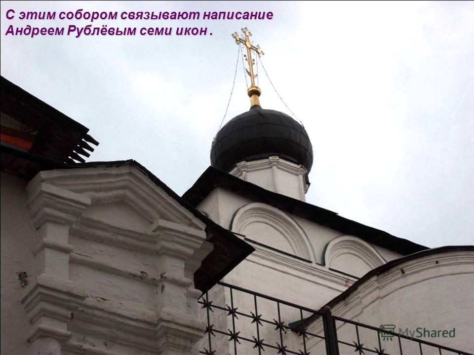 Около 1405 года на месте деревянной церкви монастыря был сооружен белокаменный собор во имя Рождества Пресвятой Богородицы