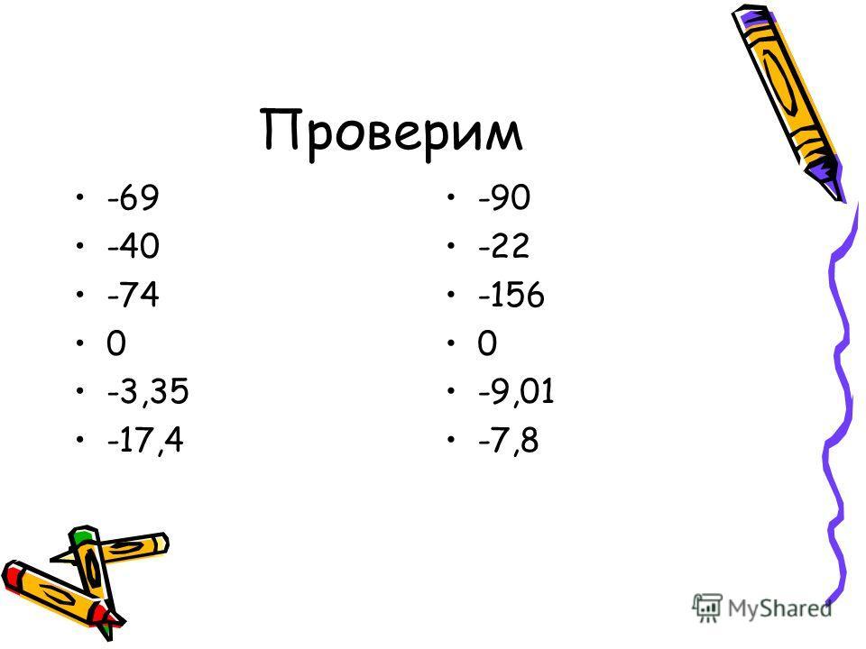 Проверим -69 -40 -74 0 -3,35 -17,4 -90 -22 -156 0 -9,01 -7,8