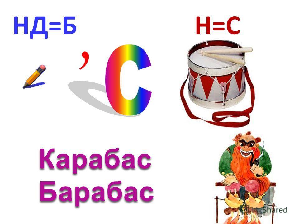 НД=Б, Н=С КарабасБарабас