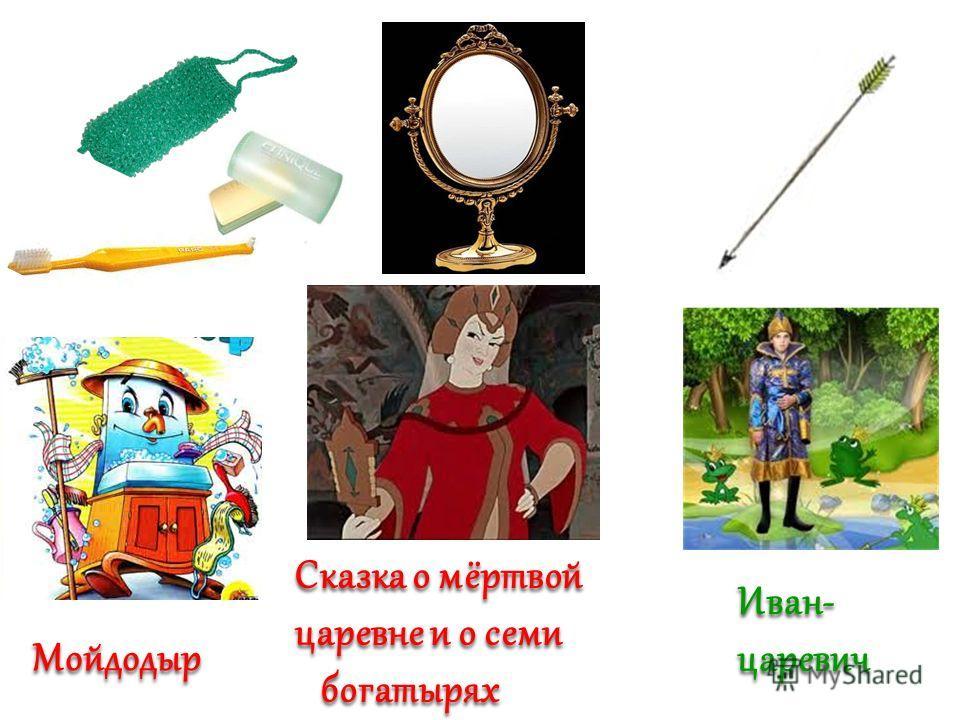 Иван- царевич Мойдодыр Сказка о мёртвой царевне и о семи богатырях богатырях