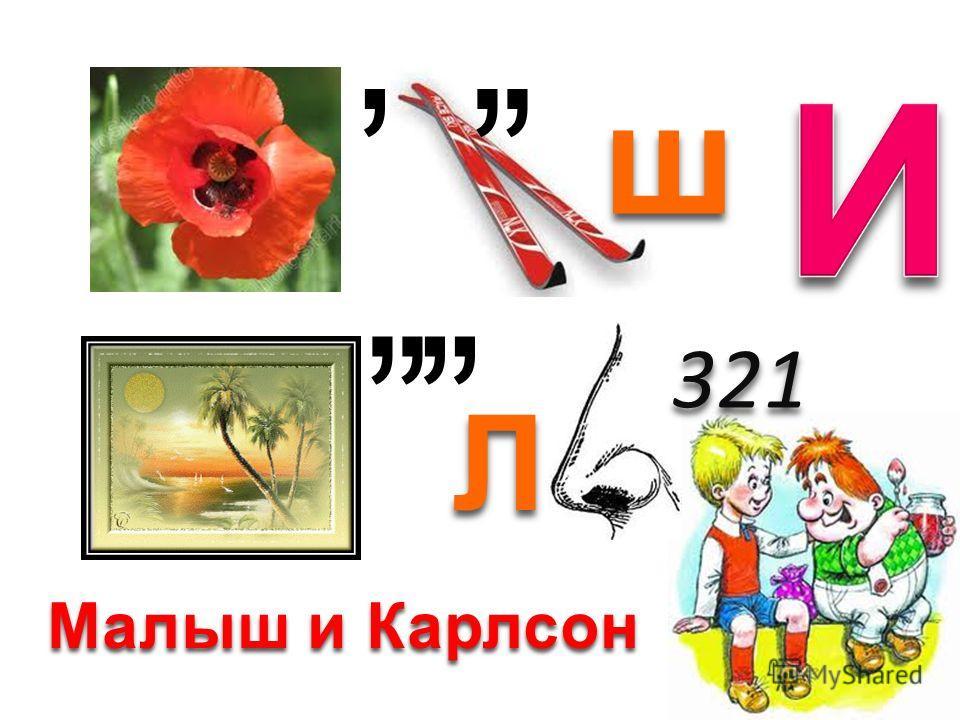 ,,,,,, Л Малыш и Карлсон 321 321, ш