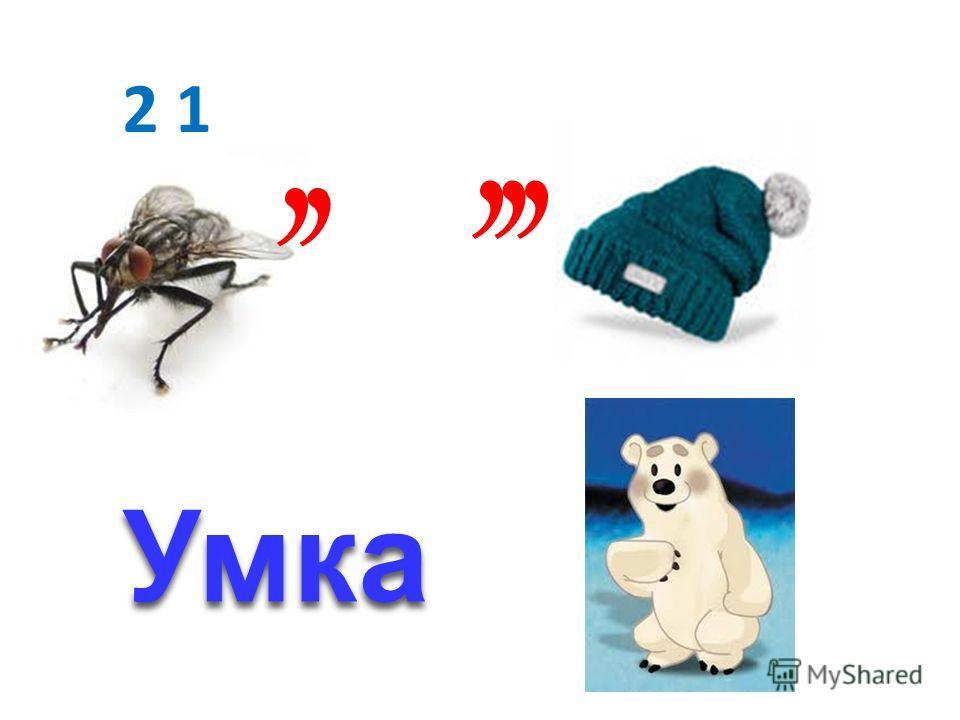 2 1,,,,, Умка