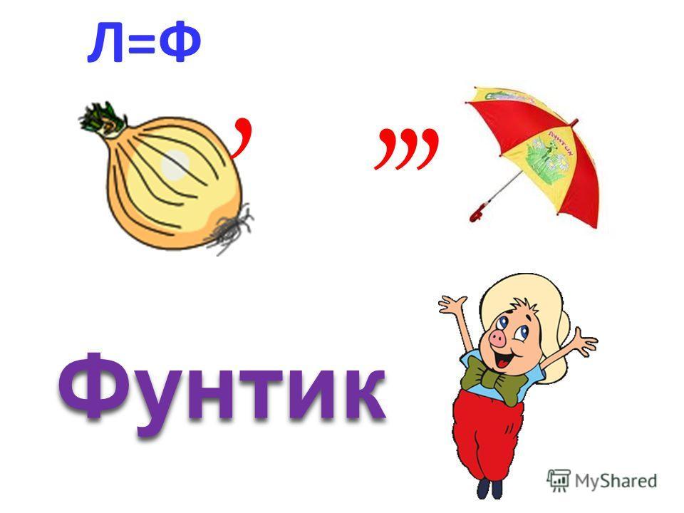 Л=Ф,,,, Фунтик
