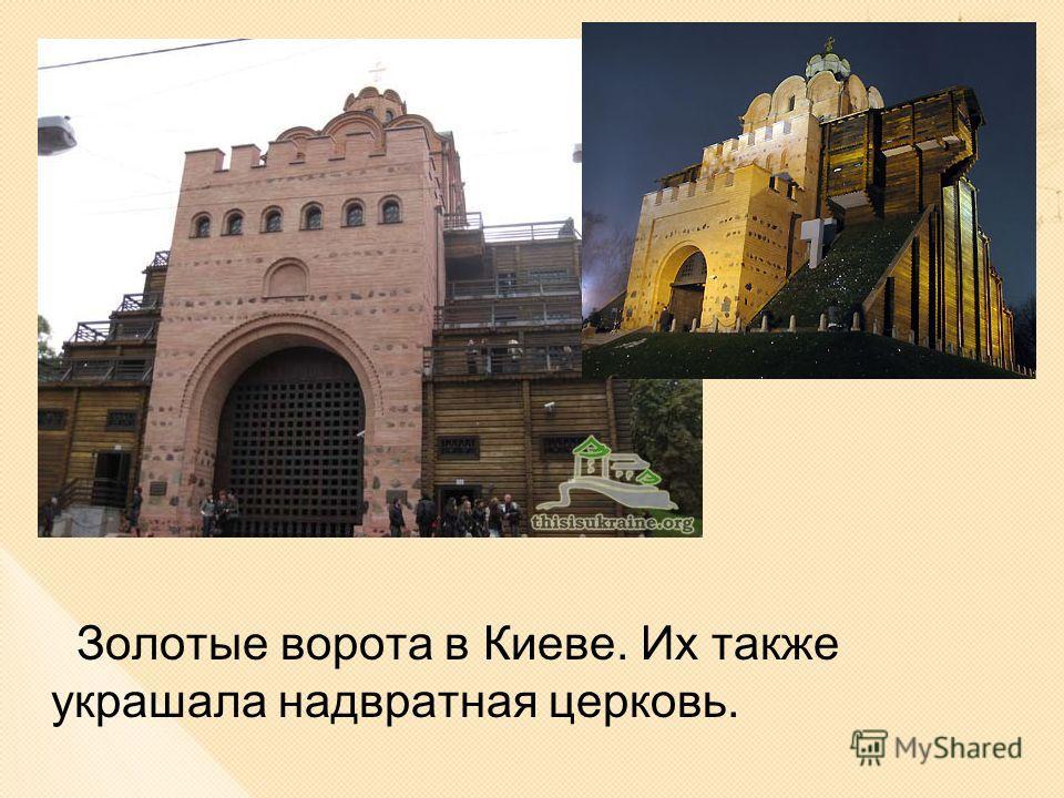 Золотые ворота в Киеве. Их также украшала надвратная церковь.