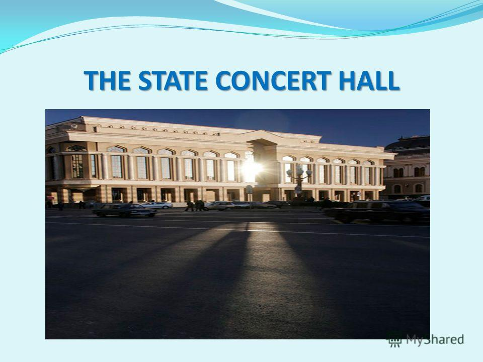 THE STATE CONCERT HALL