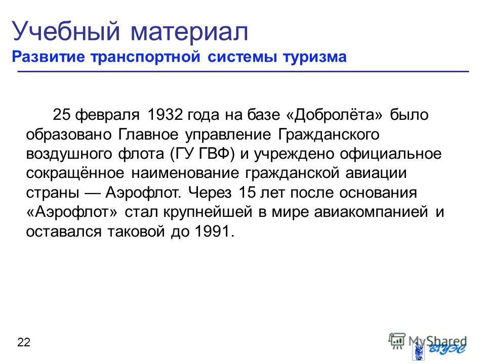Учебный материал Развитие транспортной системы туризма 22 25 февраля 1932 года на базе «Добролёта» было образовано Главное управление Гражданского воздушного флота (ГУ ГВФ) и учреждено официальное сокращённое наименование гражданской авиации страны А