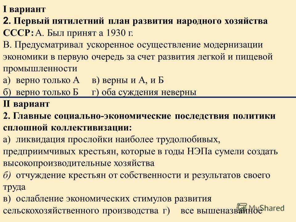 I вариант 2. Первый пятилетний план развития народного хозяйства СССР: А. Был принят а 1930 г. В. Предусматривал ускоренное осуществление модернизации экономики в первую очередь за счет развития легкой и пищевой промышленности а)верно только Ав) верн