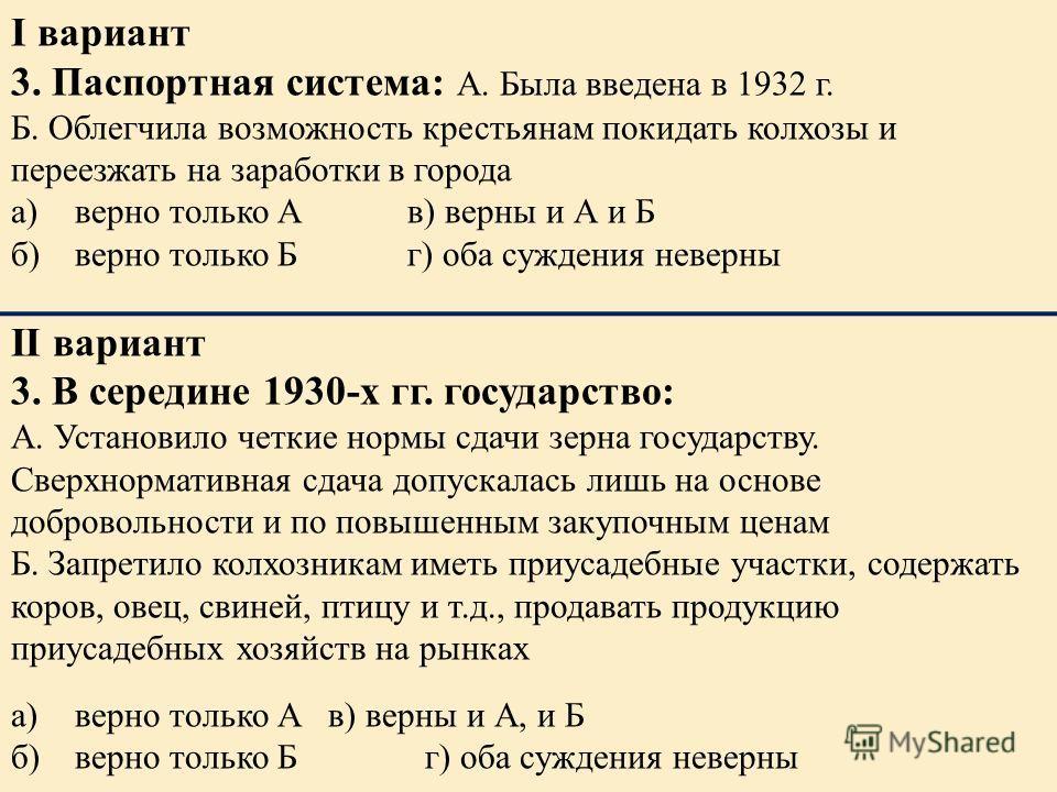 I вариант 3. Паспортная система: А. Была введена в 1932 г. Б. Облегчила возможность крестьянам покидать колхозы и переезжать на заработки в города а)верно только А в) верны и А и Б б)верно только Б г) оба суждения неверны II вариант 3. В середине 193