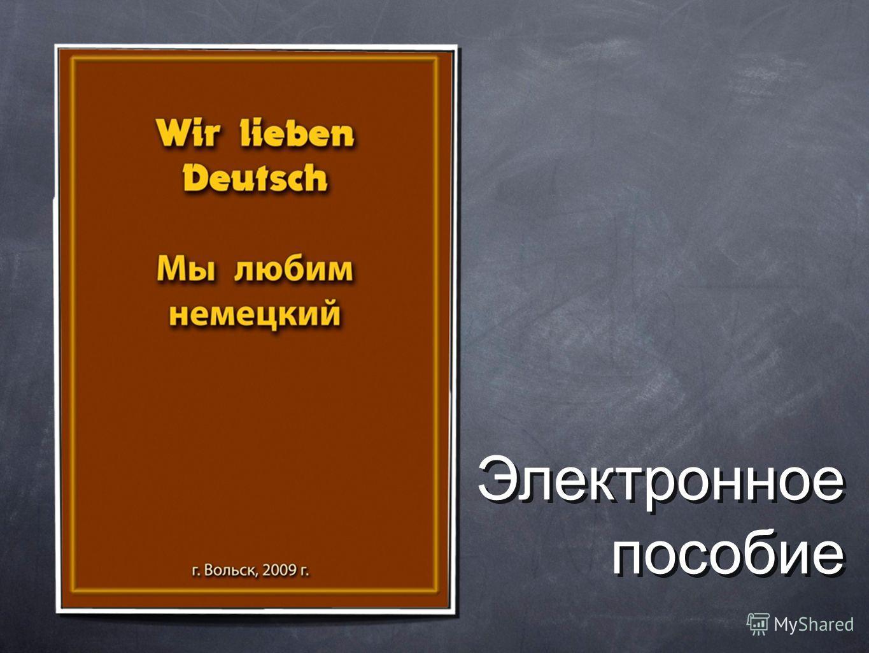 Электронное пособие Электронное пособие