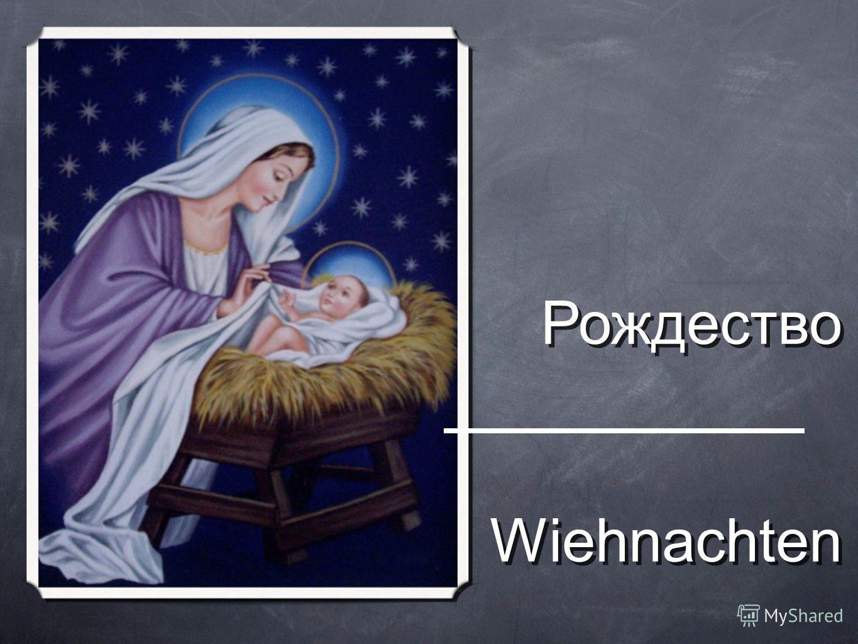 Рождество Wiehnachten Рождество Wiehnachten