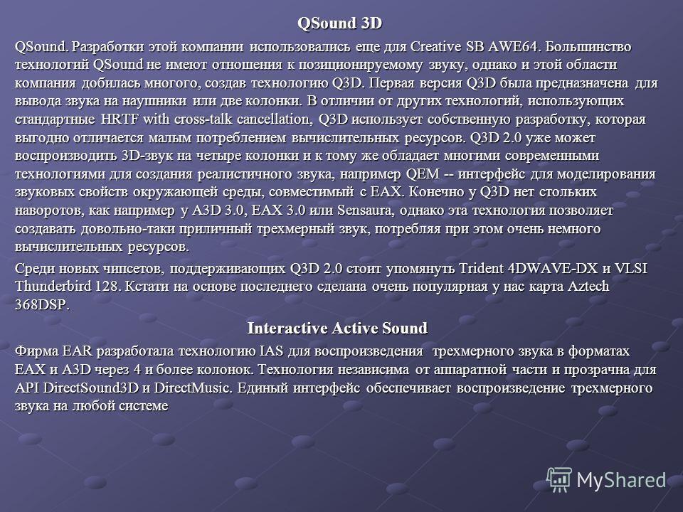 QSound 3D QSound 3D QSound. Разработки этой компании использовались еще для Creative SB AWE64. Большинство технологий QSound не имеют отношения к позиционируемому звуку, однако и этой области компания добилась многого, создав технологию Q3D. Первая в
