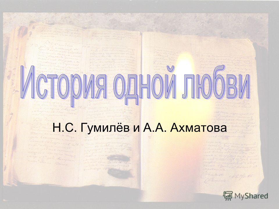 Н.С. Гумилёв и А.А. Ахматова