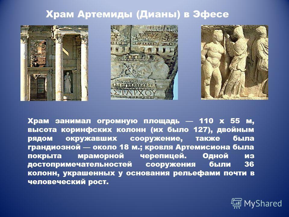 Храм занимал огромную площадь 110 х 55 м, высота коринфских колонн (их было 127), двойным рядом окружавших сооружение, также была грандиозной около 18 м.; кровля Артемисиона была покрыта мраморной черепицей. Одной из достопримечательностей сооружения