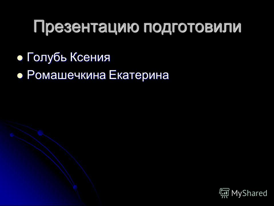 Презентацию подготовили Голубь Ксения Голубь Ксения Ромашечкина Екатерина Ромашечкина Екатерина