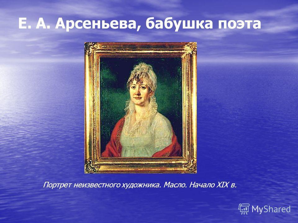 Е. А. Арсеньева, бабушка поэта Портрет неизвестного художника. Масло. Начало XIX в.