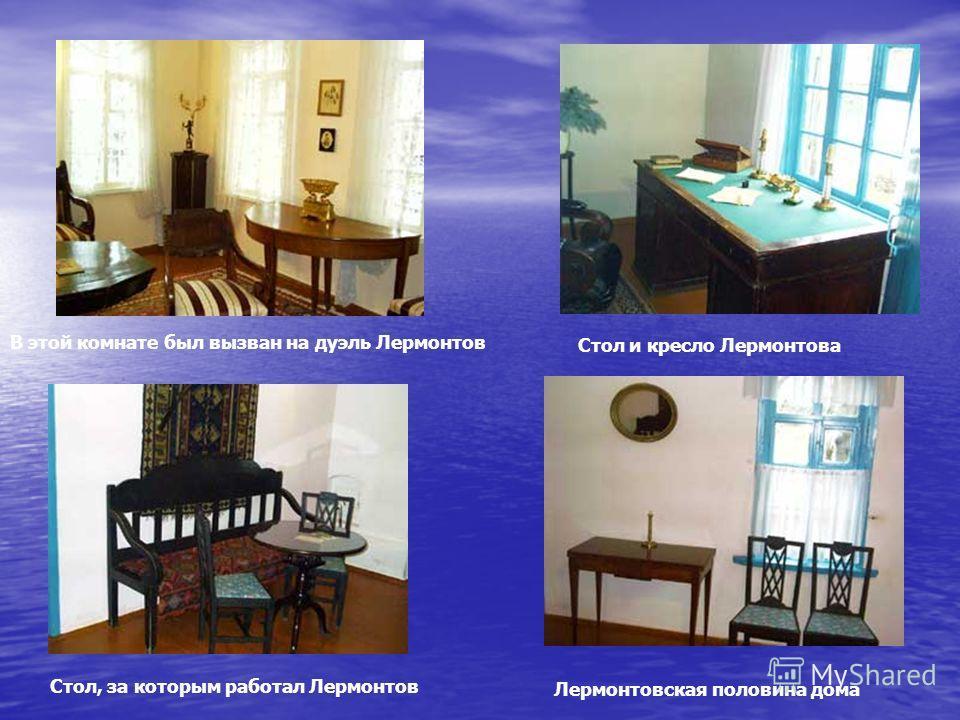 Стол, за которым работал Лермонтов Стол и кресло Лермонтова В этой комнате был вызван на дуэль Лермонтов Лермонтовская половина дома
