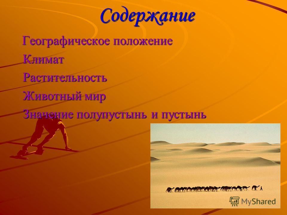 Содержание Географическое положение Географическое положение Климат Климат Растительность Растительность Животный мир Животный мир Значение полупустынь и пустынь Значение полупустынь и пустынь