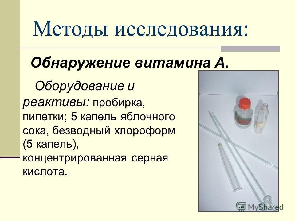 Методы исследования: Обнаружение витамина А. Оборудование и реактивы: пробирка, пипетки; 5 капель яблочного сока, безводный хлороформ (5 капель), концентрированная серная кислота.