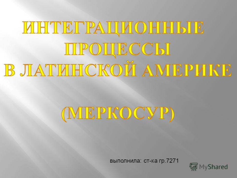 выполнила: ст-ка гр.7271