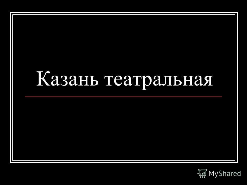 Казань театральная