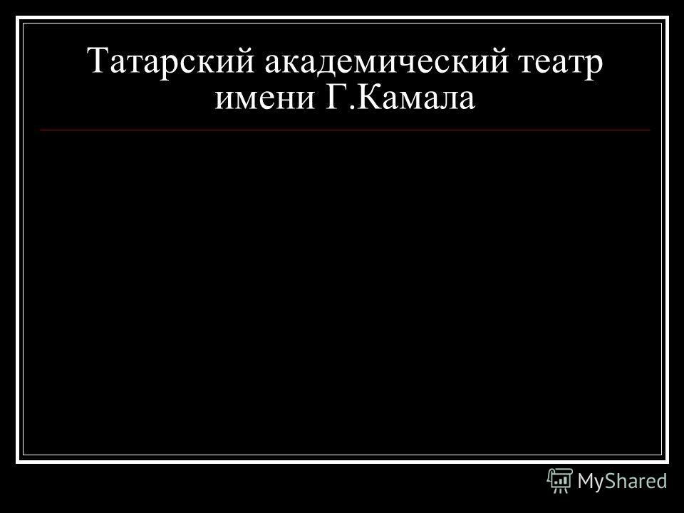 Татарский академический театр имени Г.Камала