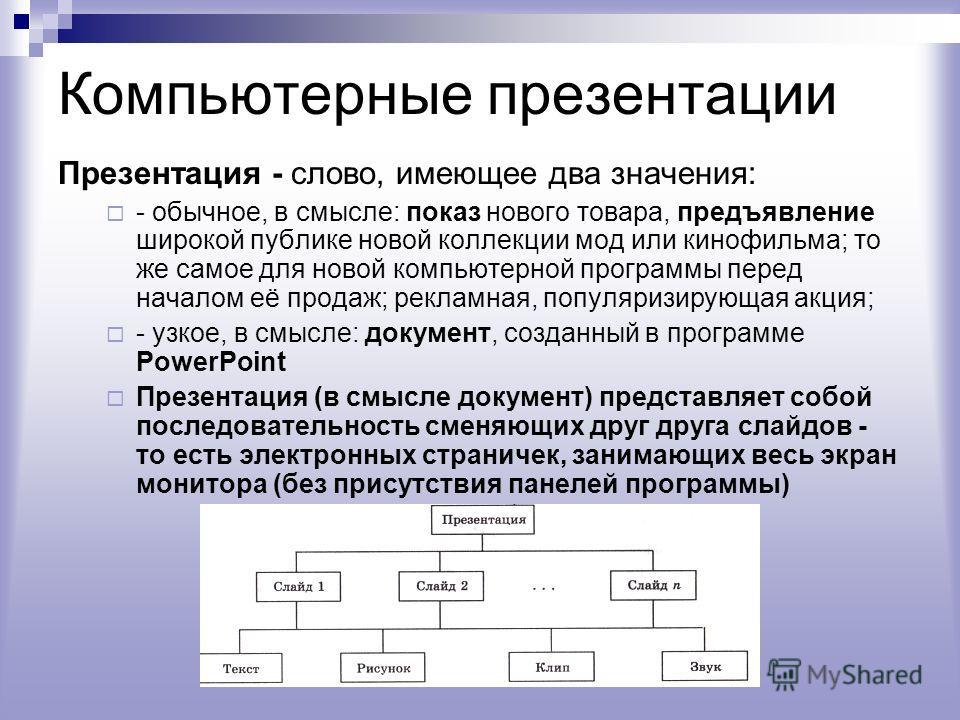 2. Средства создания презентаций