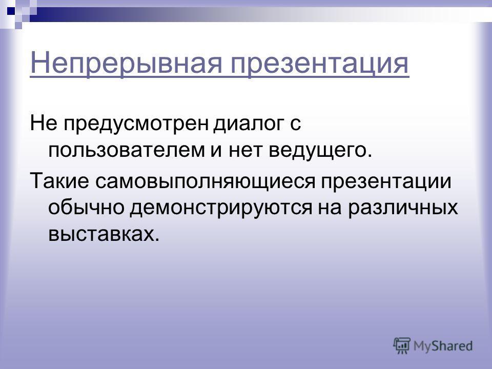 Виды презентаций Непрерывная презентация Интерактивная презентация Презентация со сценарием