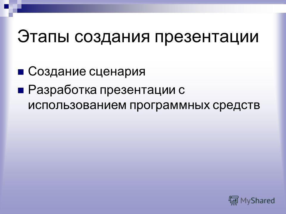 Презентация со сценарием Показ слайдов под управлением ведущего (докладчика). Такие презентации могут содержать «плывущие» по экрану титры, анимированный текст, диаграммы, графики и другие иллюстрации. Порядок смены слайдов, а также время демонстраци