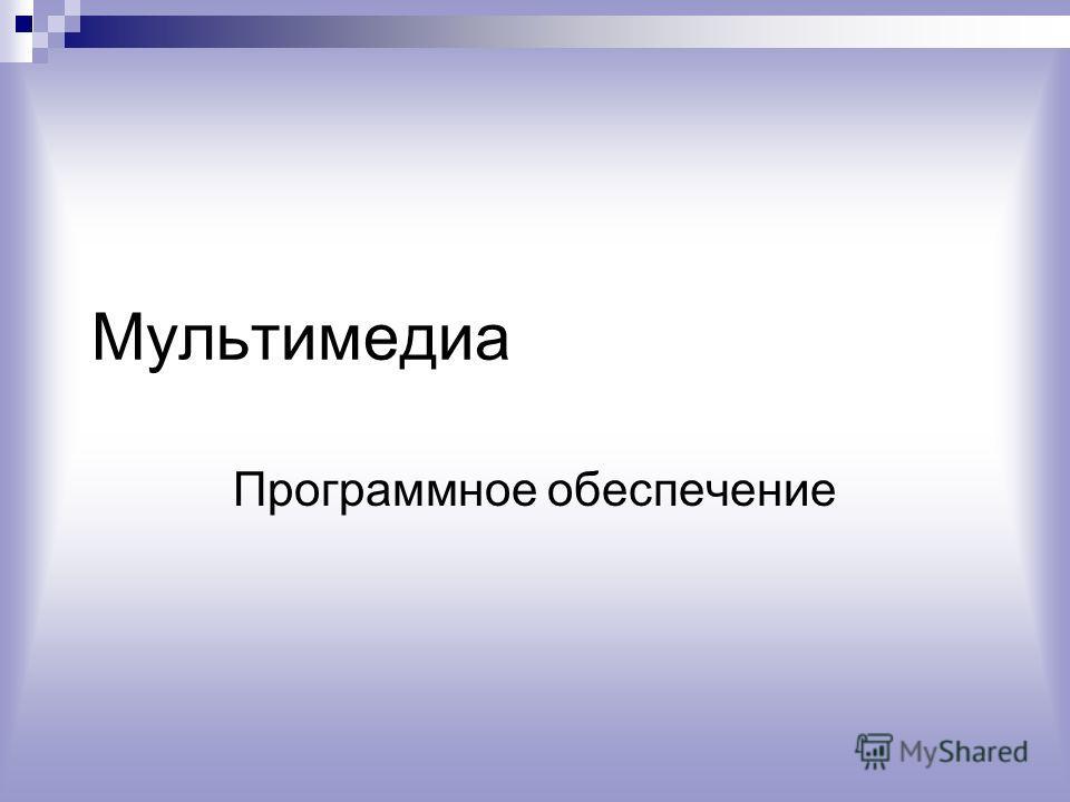 Устройства хранения мультимедийной информации: Лазерные диски (CD-R/RW, DVD-R/RW)