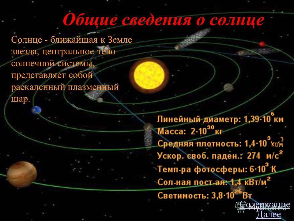 30.01.2007Бирск, ЦО3 Общие сведения о солнце Солнце - ближайшая к Земле звезда, центральное тело солнечной системы, представляет собой раскаленный плазменный шар. Содержание Далее