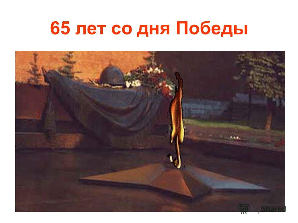 65 лет со дня Победы