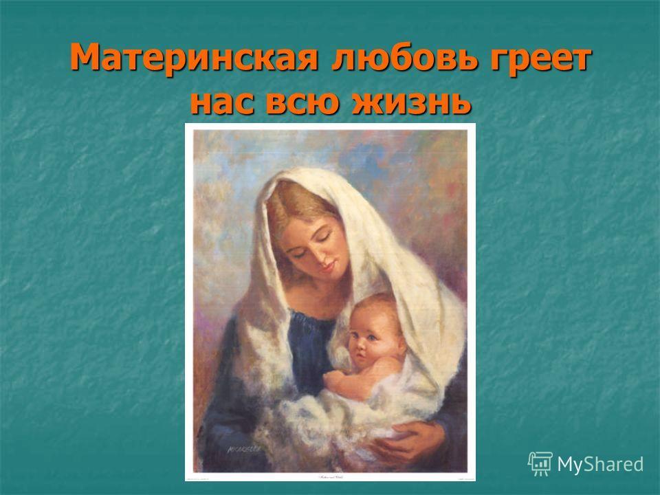 Материнская любовь греет нас всю жизнь