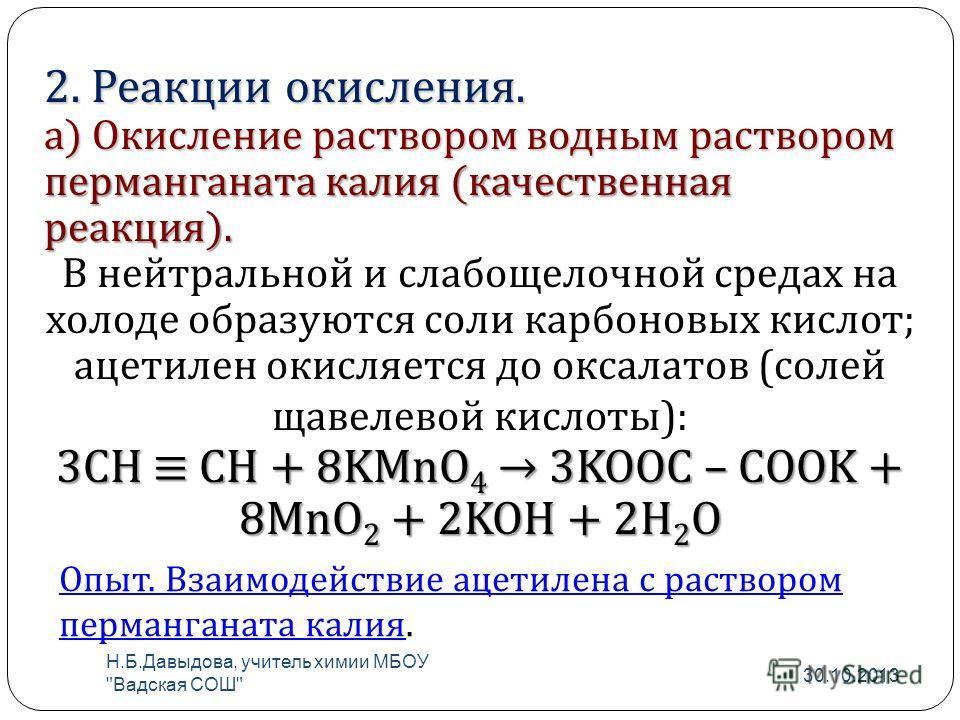2. Реакции окисления. а) Окисление раствором водным раствором перманганата калия (качественная реакция). В нейтральной и слабощелочной средах на холоде образуются соли карбоновых кислот ; ацетилен окисляется до оксалатов ( солей щавелевой кислоты ):