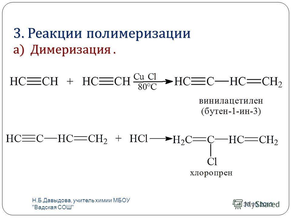 3. Реакции полимеризации а) Димеризация. 30.10.2013 Н. Б. Давыдова, учитель химии МБОУ  Вадская СОШ