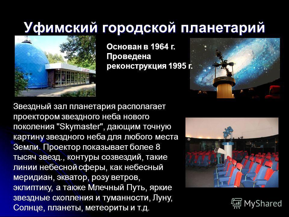 Уфимский городской планетарий Звездный зал планетария располагает проектором звездного неба нового поколения
