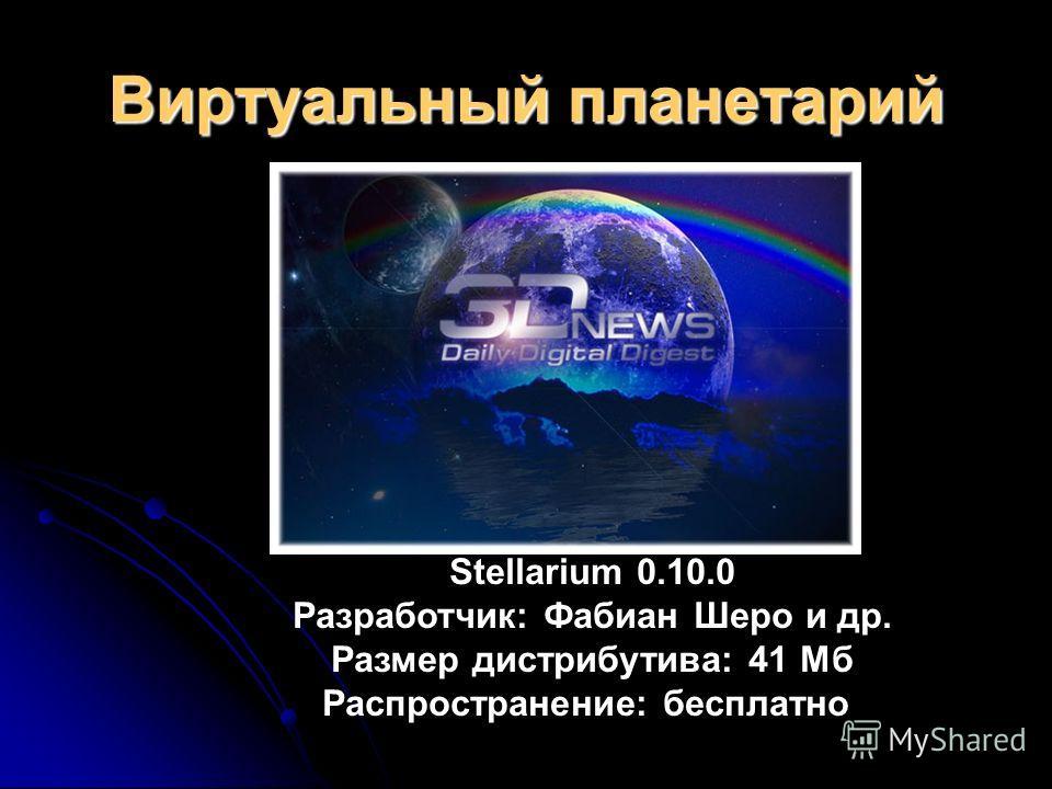 Виртуальный планетарий Stellarium 0.10.0 Разработчик: Фабиан Шеро и др. Размер дистрибутива: 41 Мб Распространение: бесплатно