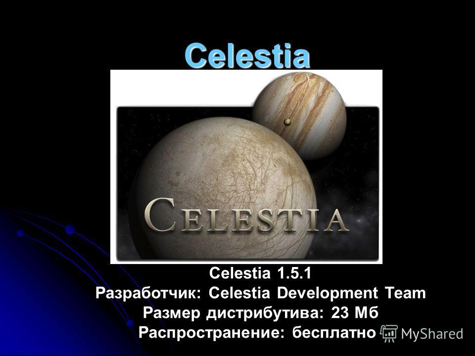 Celestia Celestia 1.5.1 Разработчик: Celestia Development Team Размер дистрибутива: 23 Мб Распространение: бесплатно