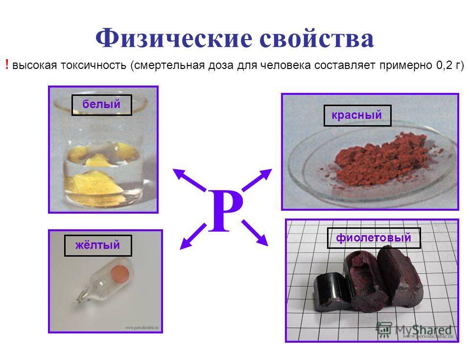 Физические свойства ! высокая токсичность (смертельная доза для человека составляет примерно 0,2 г) Р белый жёлтый красный фиолетовый