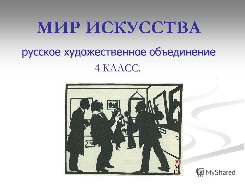 МИР ИСКУССТВА русское художественное объединение 4 КЛАСС.