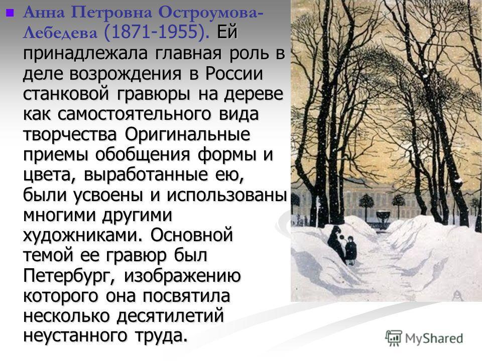 Ей принадлежала главная роль в деле возрождения в России станковой гравюры на дереве как самостоятельного вида творчества Оригинальные приемы обобщения формы и цвета, выработанные ею, были усвоены и использованы многими другими художниками. Основной