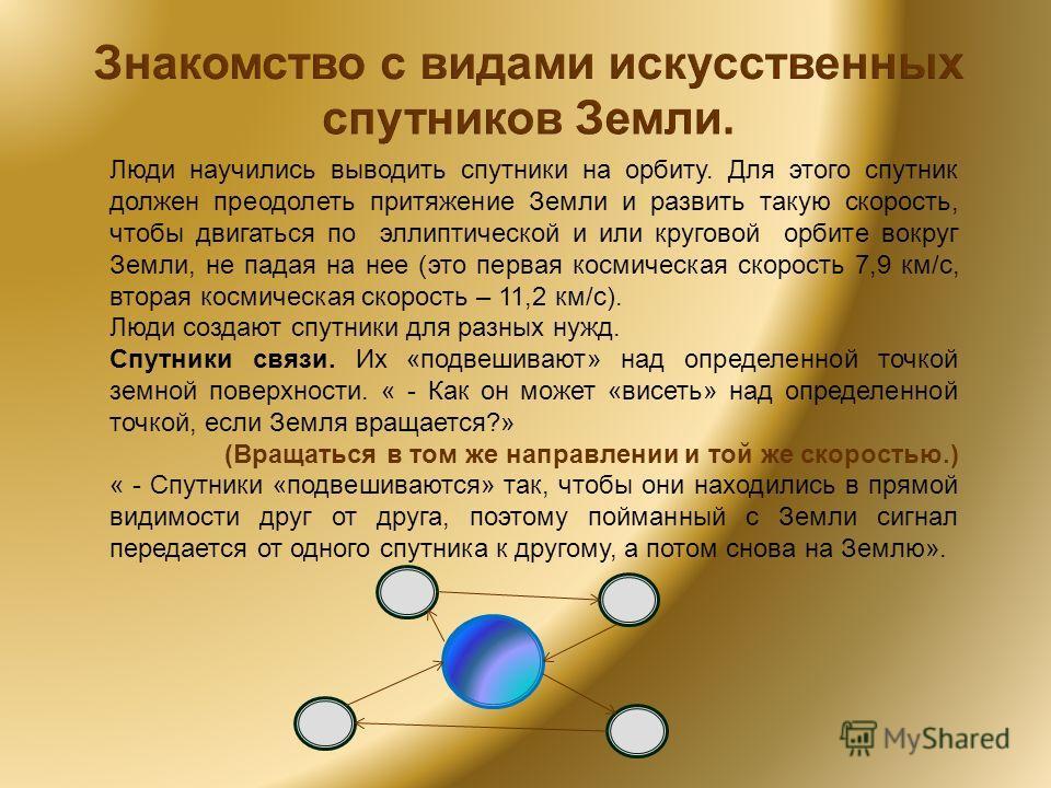 Люди научились выводить спутники на орбиту. Для этого спутник должен преодолеть притяжение Земли и развить такую скорость, чтобы двигаться по эллиптической и или круговой орбите вокруг Земли, не падая на нее (это первая космическая скорость 7,9 км/с,