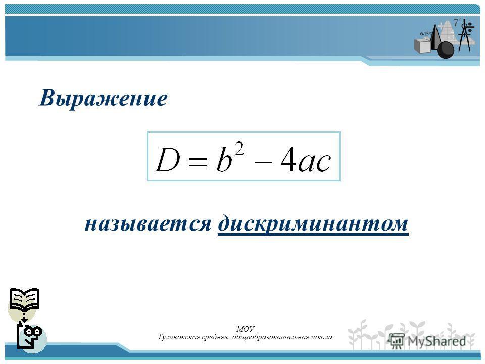 МОУ Тулиновская средняя общеобразовательная школа называется дискриминантом Выражение