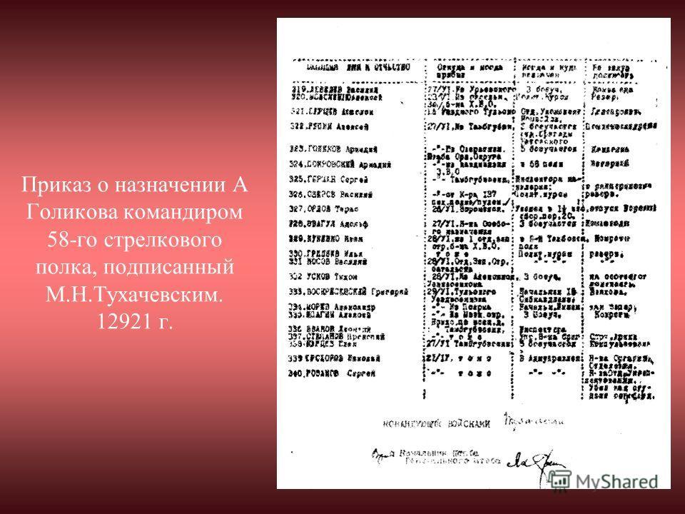 Приказ о назначении А Голикова командиром 58-го стрелкового полка, подписанный М.Н.Тухачевским. 12921 г.