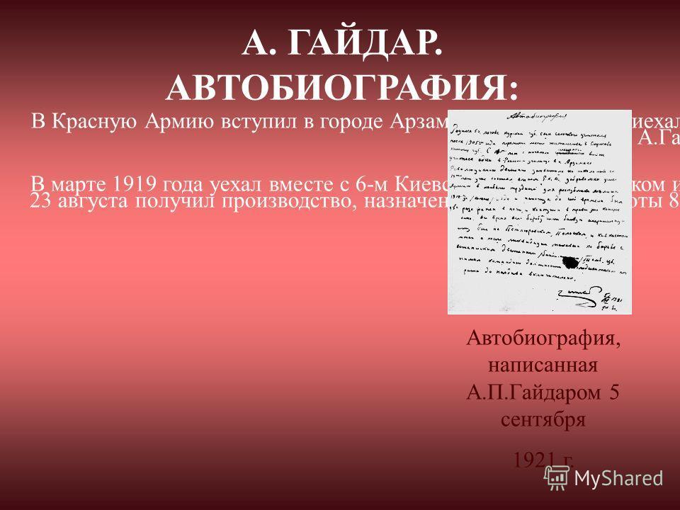 В Красную Армию вступил в городе Арзамасе, когда к нам приехал штаб Восточного фронта, в декабре 1918 года. Был отправлен в Москву на 7-е командные курсы. А.Гайдар В марте 1919 года уехал вместе с 6-м Киевским пехотным полком имени Подвойского на Укр