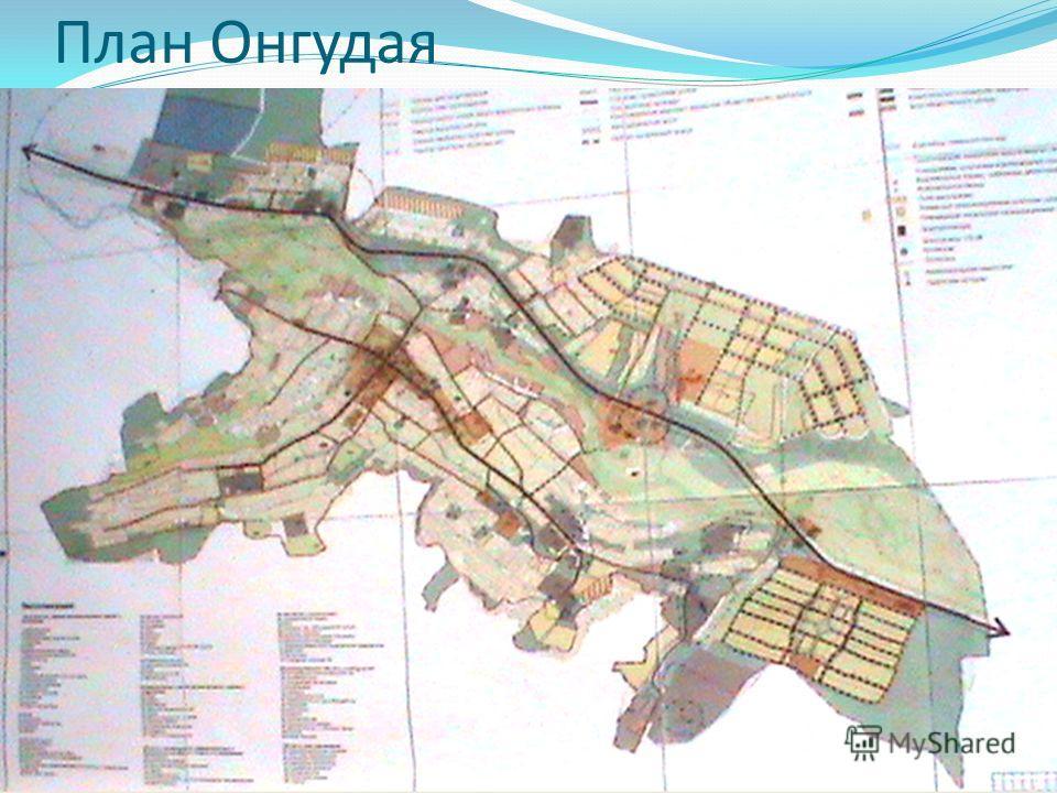 План Онгудая