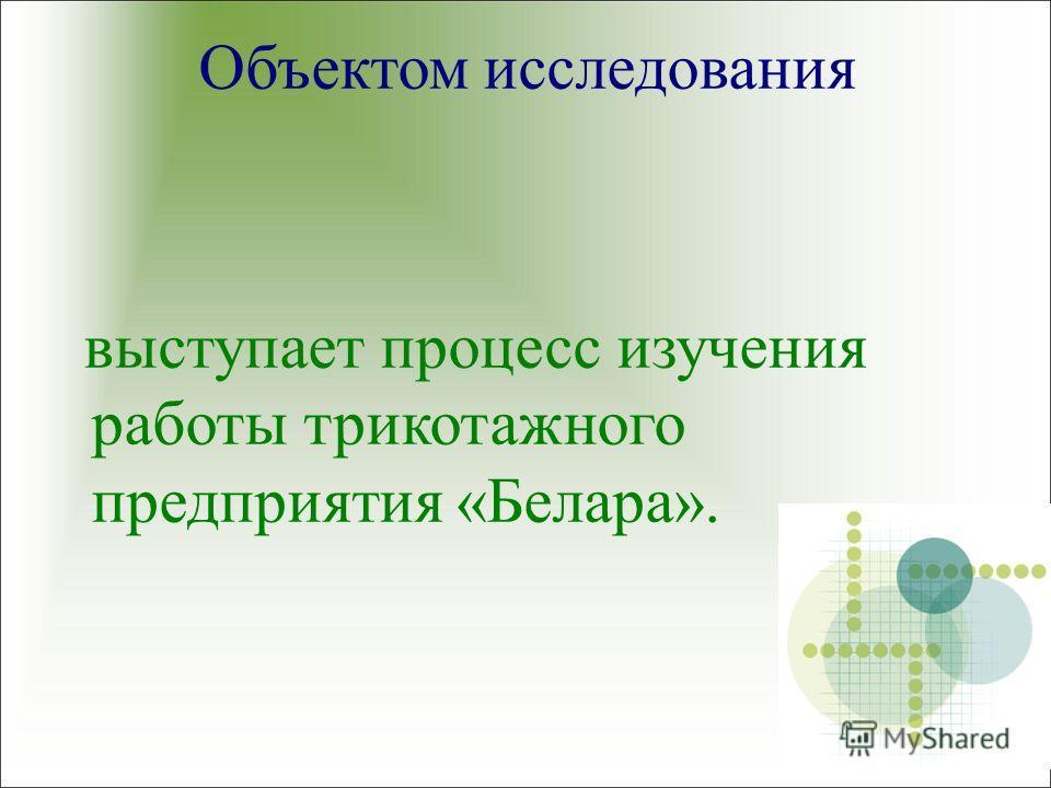 Цель исследования : выявить, какие предприятия станицы Петровской имеют право на использование этого знака, изучить ассортимент товара, его качество на трикотажном предприятии «Белара», установить его использование жителями станицы и моими одноклассн