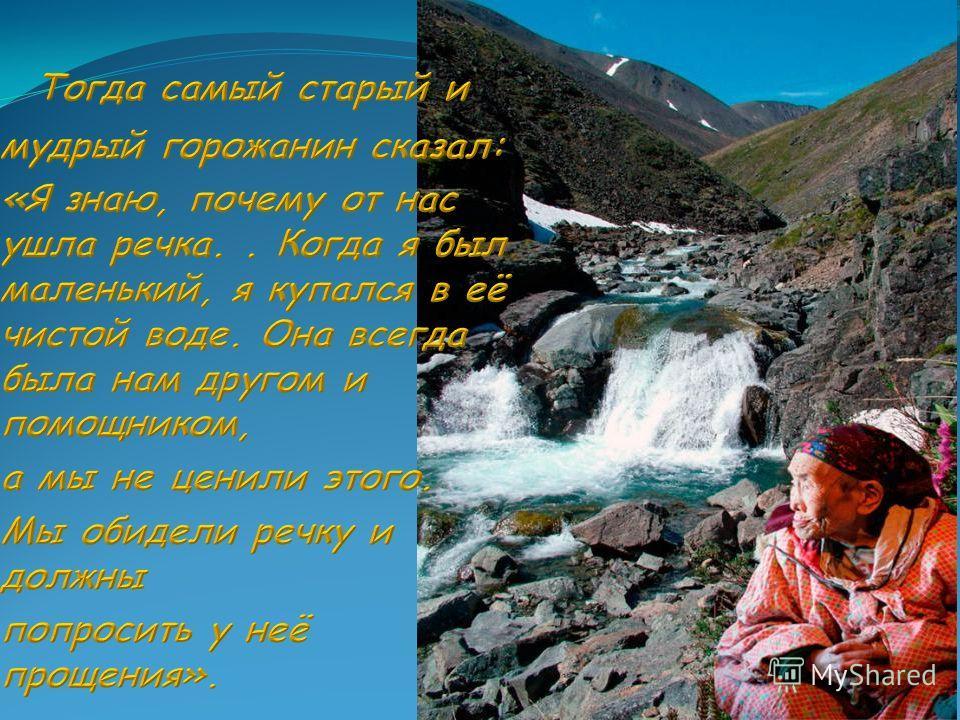 А жители города на следующий день обнаружили, что остались они одни, без реки. Трудно стало жителям без реки.